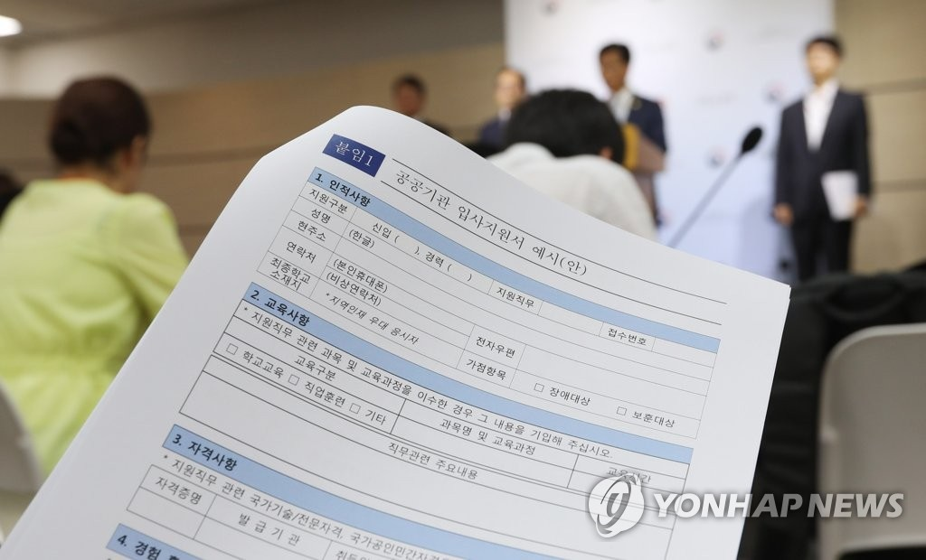 The survey conducted by recruiting website Saramin released on Wednesday revealed that few employers were keen to adopt the new recruitment practice, despite the government's push to tackle corruption and achieve more equitable job opportunities, as only 26 human resources managers from 427 companies said to they had adopted the new recruitment system. (Image: Yonhap)