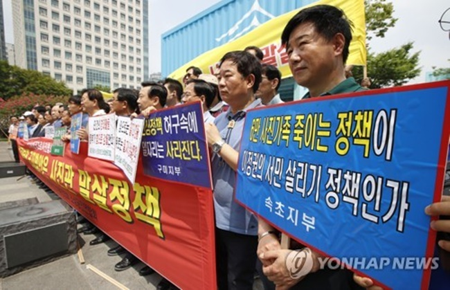 Photo studio owners hold a rally in Seoul on July 13, 2017, to protest the government's move to ban resume photos in the public sector. (Image: Yonhap)