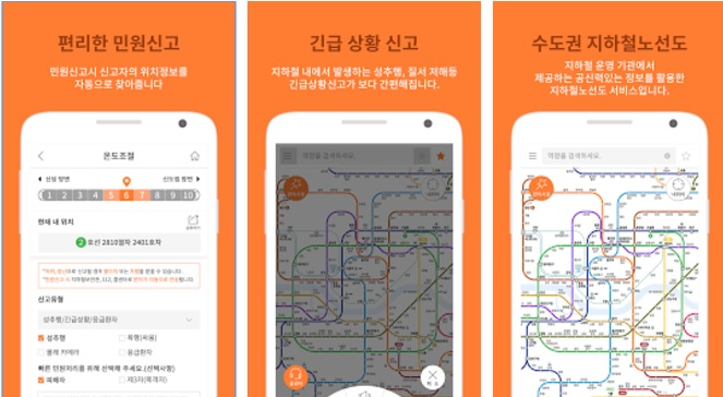A new update to Seoul Metro's official subway safety app comes with a new feature which informs users through push notifications whether elevators and escalators in stations they are traveling through are in operation. (Image: Seoul Metro)