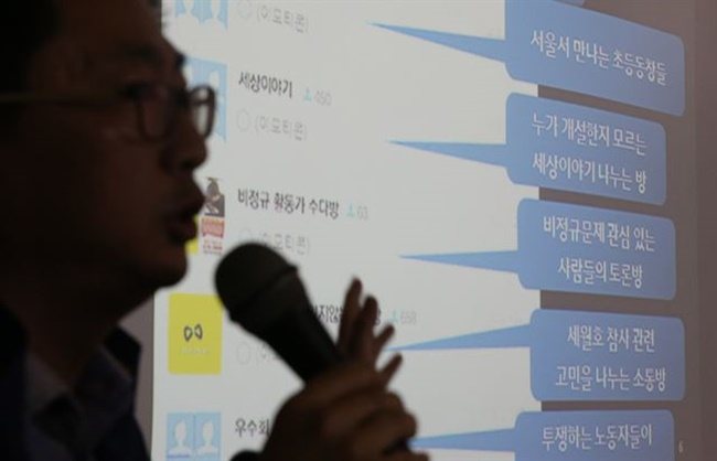 Group chat features, which allow people to create a chat room and invite others to have multi-way conversations, are proving to be a popular and effective way for lawmakers to discuss legislation without having to knock on the door of each member's office to ask for opinions and gather support for their agendas and bills. (Image: Yonhap)