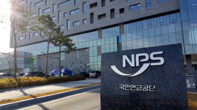 A National Pension Service office in Jeonju. (image: Yonhap)