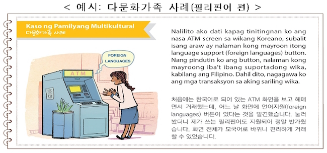 The FSS has previously released the guidebook in Chinese, Vietnamese, Filipino and Cambodian. (Image: Financial Supervisory Service)