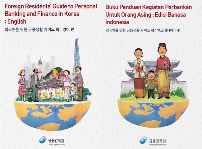 FSS Publishes Financial Guidebook for English, Indonesian Speakers