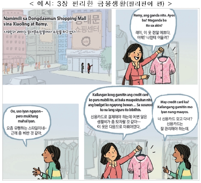 The Foreign Residents' Guide to Personal Banking and Finance in Korea contains information on banking, currency exchange, overseas remittance, savings, insurance and financial fraud as well as useful tips on living in the country, the regulatory body said. (Image: Financial Supervisory Service)