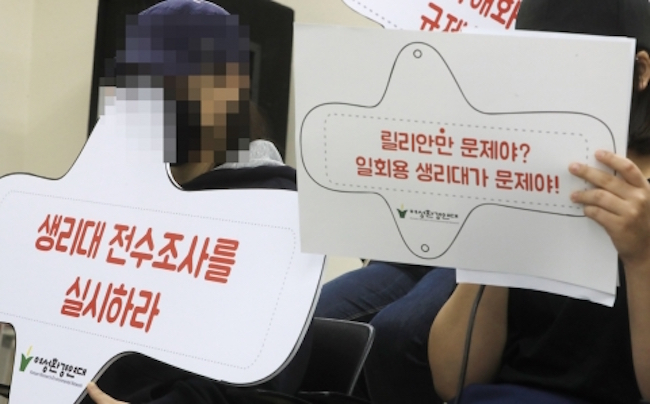 The trouble for the company began to brew online last year, when complaints about changes in users' menstrual cycles and increased pain began to emerge. (Image: Yonhap)
