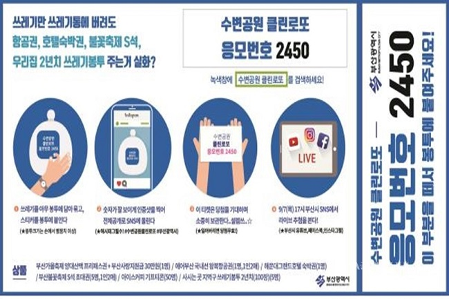 Busan Encourages Clean Garbage Disposal with Citywide Raffle