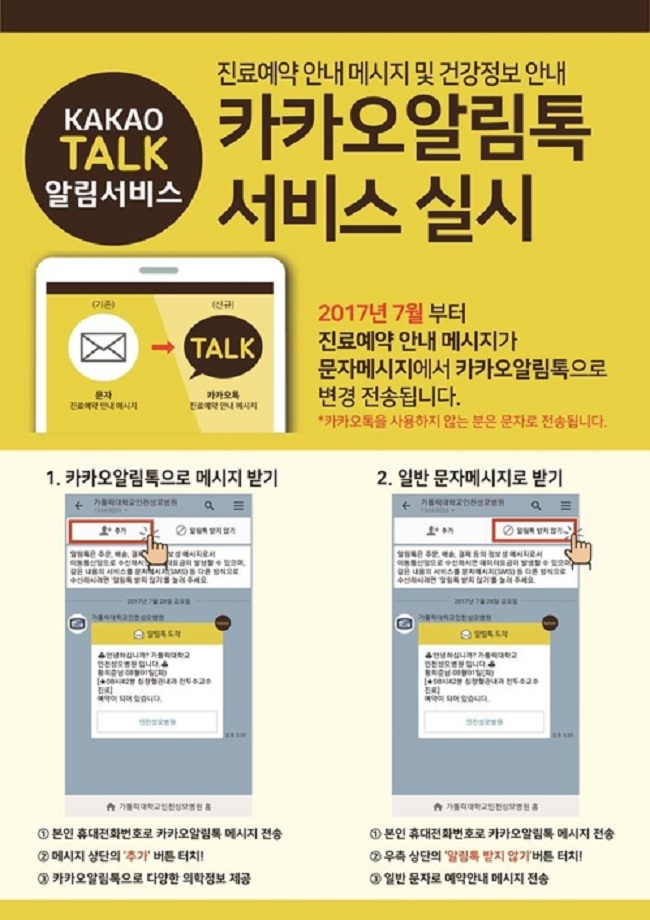 Using KakaoTalk, the ubiquitous instant messaging application, the hospital will provide necessary details and answers to questions that patients may have. (Image: Yonhap)