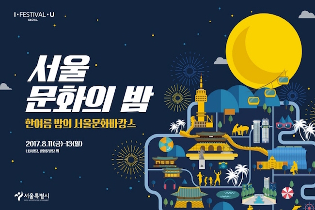 Clear your evening schedule for August 11 and 12, as a multitude of evening festivals and activities are slated to open throughout Seoul Plaza and Gwanghwamun Square. (Image: Yonhap)