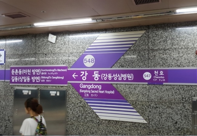 With an increasing number of large hospitals paying royalties to list their name alongside the original names of subway stations for marketing purposes, one university hospital official also expressed concern over the negative impact of Seoul Metro's name-selling policy in the long run. (Image: Yonhap)