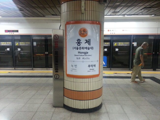 Criticism is growing against Seoul Metro's controversial sale of subway station names, which began as an additional source of revenue to cover its deficits, with passengers slamming the policy that has now resulted in over 30 stations having two different names with little to no relevance to the location, such as hospital or university names. (Image: Yonhap)
