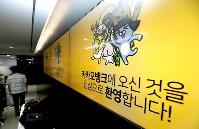 The survey, conducted by pollster Nice RNC, revealed that among 9,600 users of the banking app aged between 20 and 59, those falling under the income bracket of over five million won accounted for 43 percent. (Image: Yonhap)