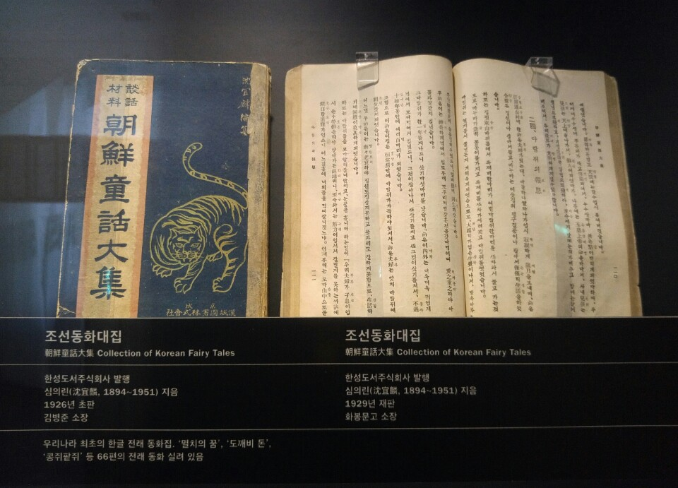 """Collection of Korean Fairy Tales"" compiled by Sim Ui-rin in 1926 is on display at ""100 Years of Korean Fairy Tales in Hangeul"" at the National Hangeul Museum in Seoul on Aug.8, 2017. (image: Yonhap)"