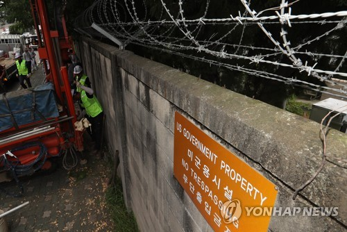 Seoul City Gov't Tests Soil, Water Near U.S. Base for Contamination