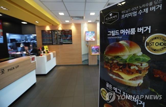Court Dismisses McDonalds' Injunction Against Consumer Report Disclosure