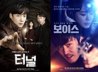 "Promotional posters for TV series ""Tunnel""(L) and ""Voice"" both on OCN. (image: Yonhap)"