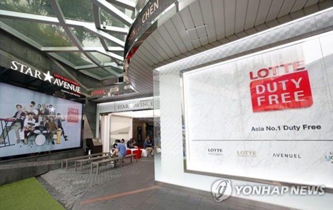 According to its semi-annual business report, Hotel Lotte's duty-free unit logged an operating income of 7.4 billion won (US$6.5 million) in the January-June period, a sharp fall from the operating income of 233 billion won a year earlier. (Image: Yonhap)
