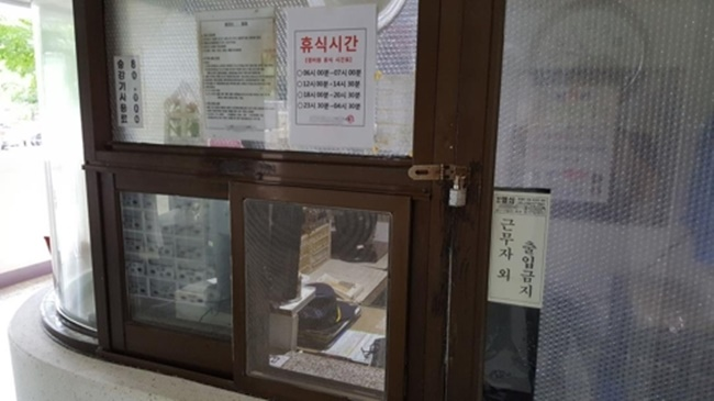 According to a poster put up on a message board at the apartment block in Bundang District in Gyeonggi Province, two teams consisting of a total of 34 staff members will be slashed by 26 percent to 25, as part of the community's plan to save maintenance expenses prior to next year before the new minimum wage takes effect. (Image: Yonhap)