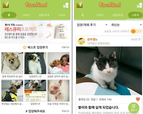 The Ministry of Agriculture held a trial event earlier this week for an award-winning stray dog app called 'Paw in Hand', which helps users find lost dogs or adopt unclaimed pets. (Image: MAFRA)