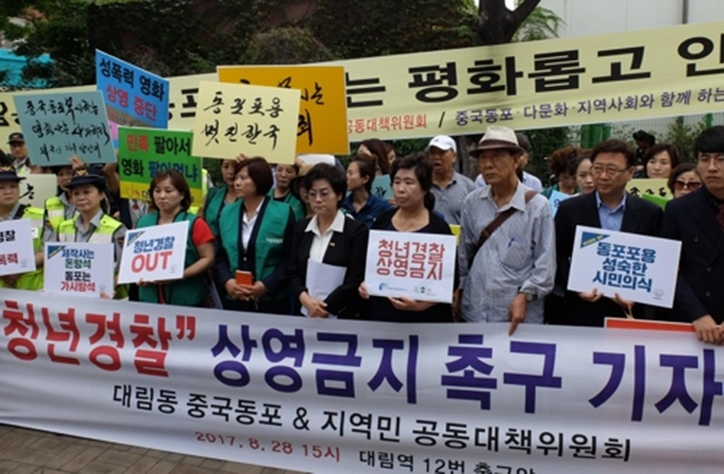 A group of Korean Chinese and activists gathered at Daerim Station in Guro District on Sunday to protest against the hit action-comedy film over what they called 'blatant' negative stereotypes surrounding the ethnic minority group in South Korea, calling for an immediate suspension of the screening of the movie and demanding a formal apology. (Image: Yonhap)