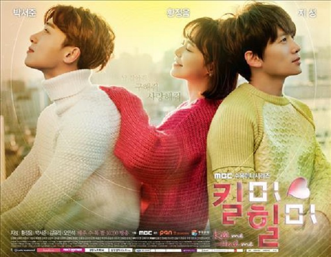 TV Series 'Kill Me, Heal Me' Sold to European Distributor for Possible Remake