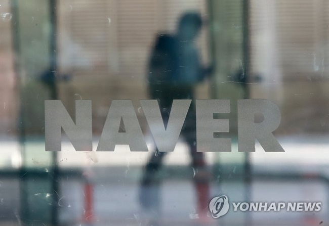 Naver is continuing its efforts to venture out into other fields, with the latest goal being a mobile property service after dominating the desktop online property industry. (Image: Yonhap)