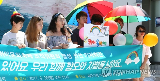 """The newly-formed committee dedicated to running a local queer culture festival on the island held a press conference on Monday morning, during which representatives said, """"We'll be holding festivals to make sure there is no more hatred and discrimination against minorities in Jeju. (Image: Yonhap)"""