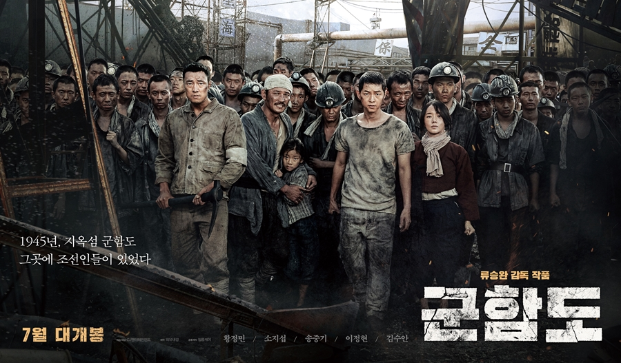 "According to the distributor CJ E&M, the film by director Ryoo Seung-wan earned US$400,000 the first weekend since it was released on Aug. 3 in the U.S. The revenue ranked fifth in terms of per-screen average, surpassing ""Dunkirk"" and ""The Dark Tower."" (image: CJ Entertainment)"