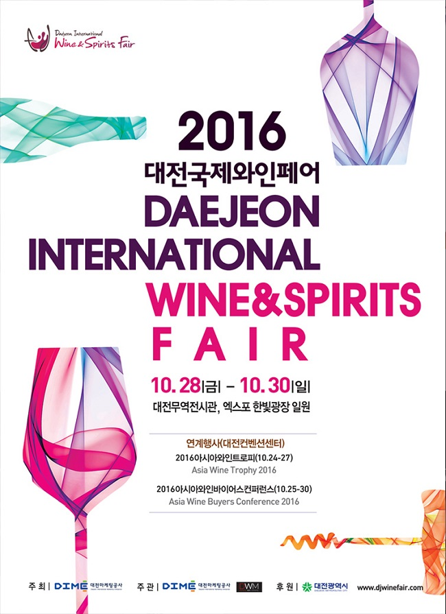 The wine will also be presented at the upcoming Daejeon International Wine and Spirits Fair that will be held at the Daejeon Trade Exhibition Center from September 1 through 3. (Image: Daejeon International Wine and Spirits Fair)