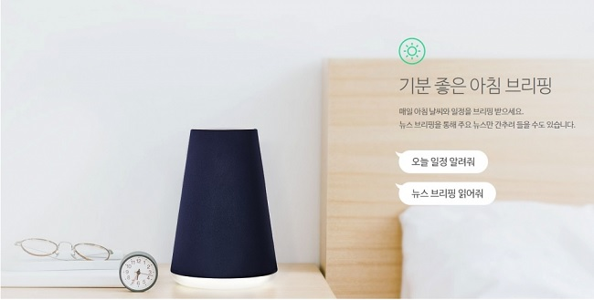 Naver's Wave AI Speaker Looks Nice, but Performance Doesn't Stand Out
