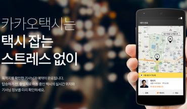 Kakao Taxi Dominates Cab-hailing App