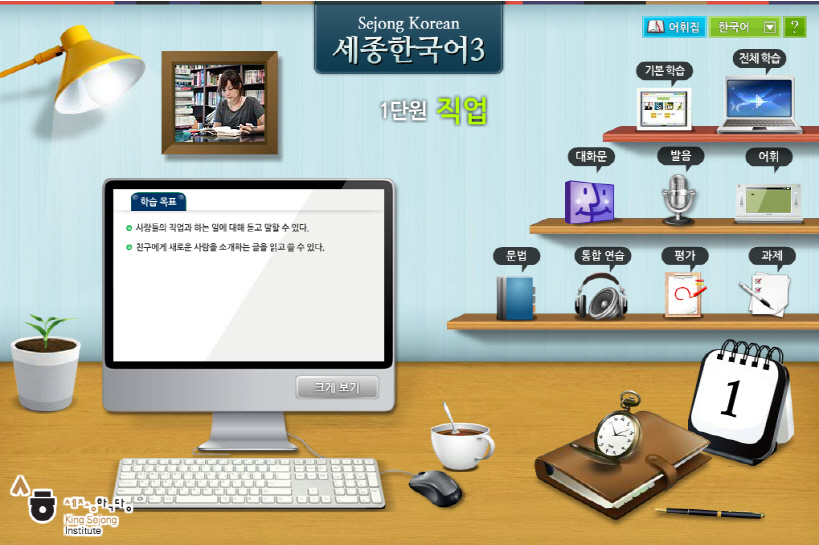 (image: King Sejong Institute)