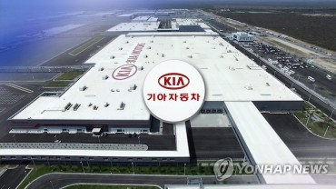 Kia Motors to Suspend Overtime Work Starting Next Week