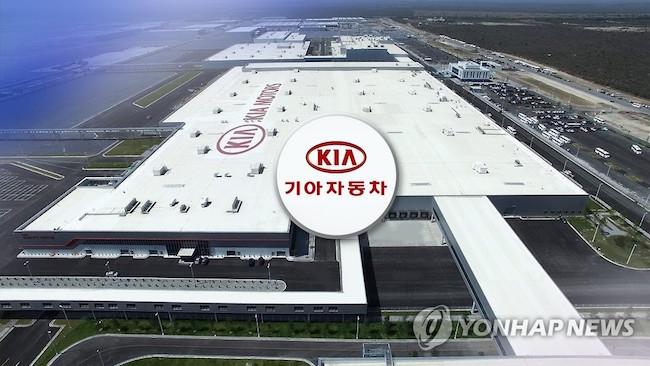 Kia Motors to Suspend Overtime Work Starting Next Week
