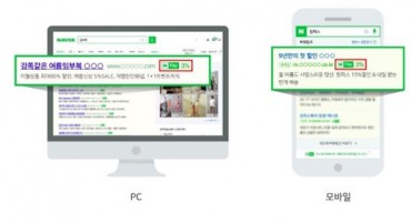 Police Bring in Former Pro Gamer for Fixing Naver's Search Results