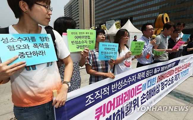 The teacher in question is on sick leave after facing difficulty coping with the deluge of online criticism. (Image: Yonhap)