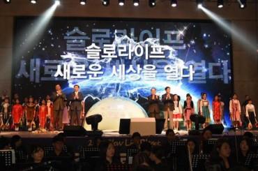 International Slow Life Festival to Open in Namyangju