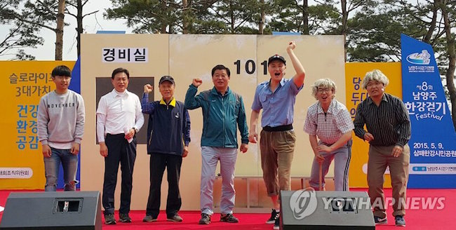 "This year's slogan was ""Slow Life into Living"" with the promise that visitors would be shown 119 different activities that would embody the meaning of happiness through slow life. (Image: Yonhap)"
