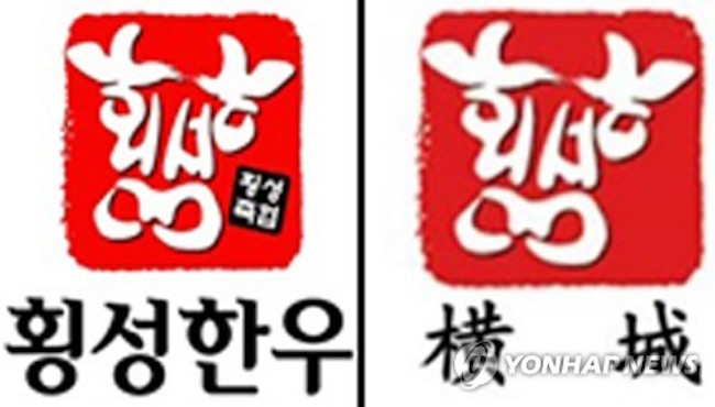 The KIPO estimated the amount of financial damages incurred through the illegal appropriation of trademarks was 174 billion won. (Image: Yonhap)