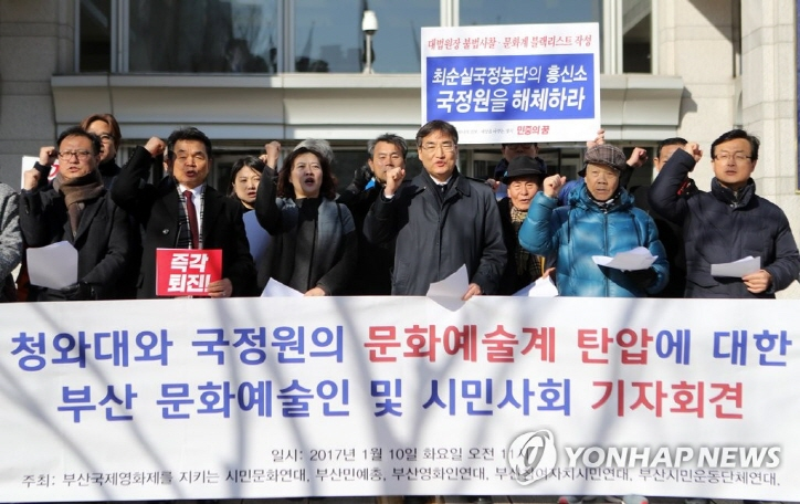 "Members of a network of Busan-based civic groups working to support BIFF chant a slogan during a news conference in front of Busan City Hall on Jan. 10, 2017, calling for the punishment of those responsible for the Park Geun-hye government's ""blacklist"" of anti-government cultural figures. (image: Yonhap)"