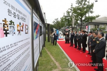 Joint Exhibit by Yonhap, Xinhua, Kyodo Supports Successful Olympics Hosting