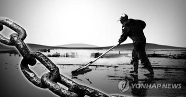 State Ordered to Compensate Victim of Slavelike Work at Salt Farm