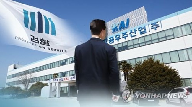The Seoul Central District Prosecutors' Office has been investigating the former chief and other officials at Korea Aerospace Industries Co. (KAI) over allegations that they gained illicit profits by manipulating expenses in the manufacturing of the utility helicopters known as the Surion. (Image: Yonhap)