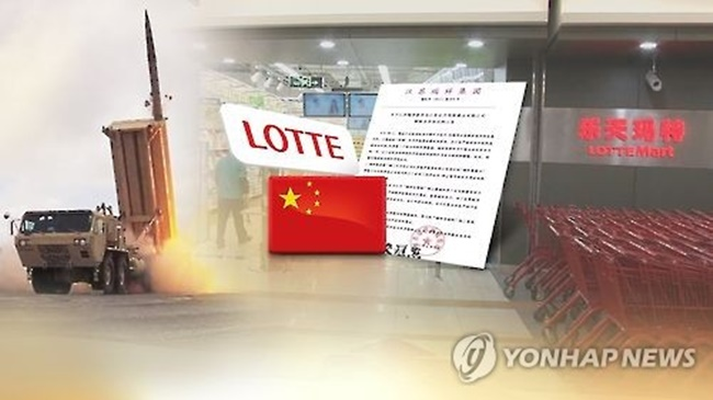 According to the sources, Lotte has named Goldman Sachs as the lead manager to sell its Lotte Mart stores in China. (Image: Yonhap)