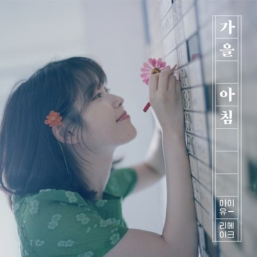 IU Prereleases 'Autumn Morning' From New Remake Album