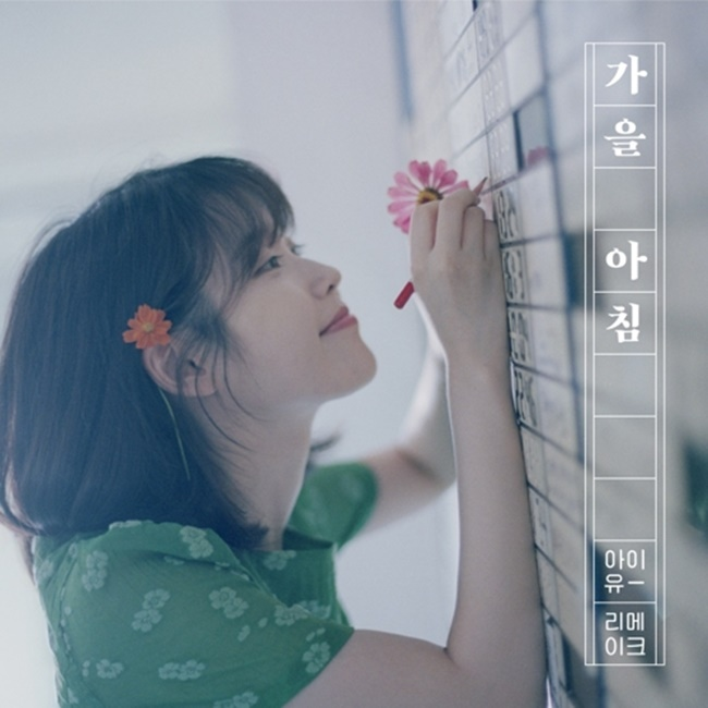 "A publicity image for IU's new song ""Autumn Morning"" provided (Image: Fave Entertainment)"