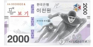 S. Korea to Use Proceeds of Commemorative Notes for PyeongChang Olympics