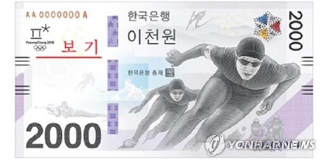 Korea to use proceeds of commemorative notes for PyeongChang Olympics