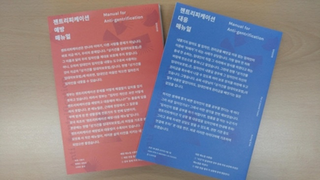 Going into detail, the book lists a number of the most prevalent behavior patterns of landlords before independent business owners fall victim to gentrification, such as 'using remodeling as an excuse to kick tenants out', while providing a checklist to prevent further damage. (Image: Yonhap)