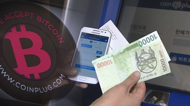 Within South Korea alone, the country's biggest virtual currency exchange Bithumb hosted trades amounting to 2.6 trillion won on August 19, an amount which exceeded trades on the KOSDAQ, the Korean equivalent of the NASDAQ. (Image: Yonhap)