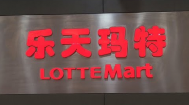No Shortage of Buyers for Lotte Mart's Chinese Properties